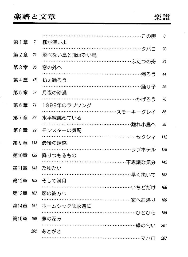 下田逸郎物語